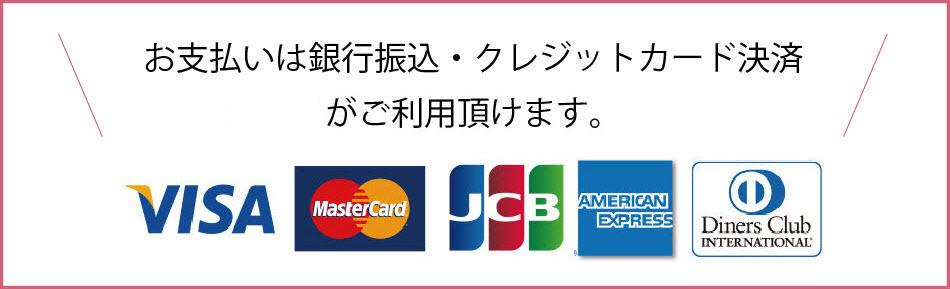 お支払いは銀行振込、クレジットカードがご利用頂けます