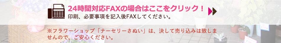 福岡 花屋 FAX注文