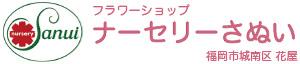 福岡 花屋 スタンド花 「ナーセリーさぬい」はスタンド花が得意!
