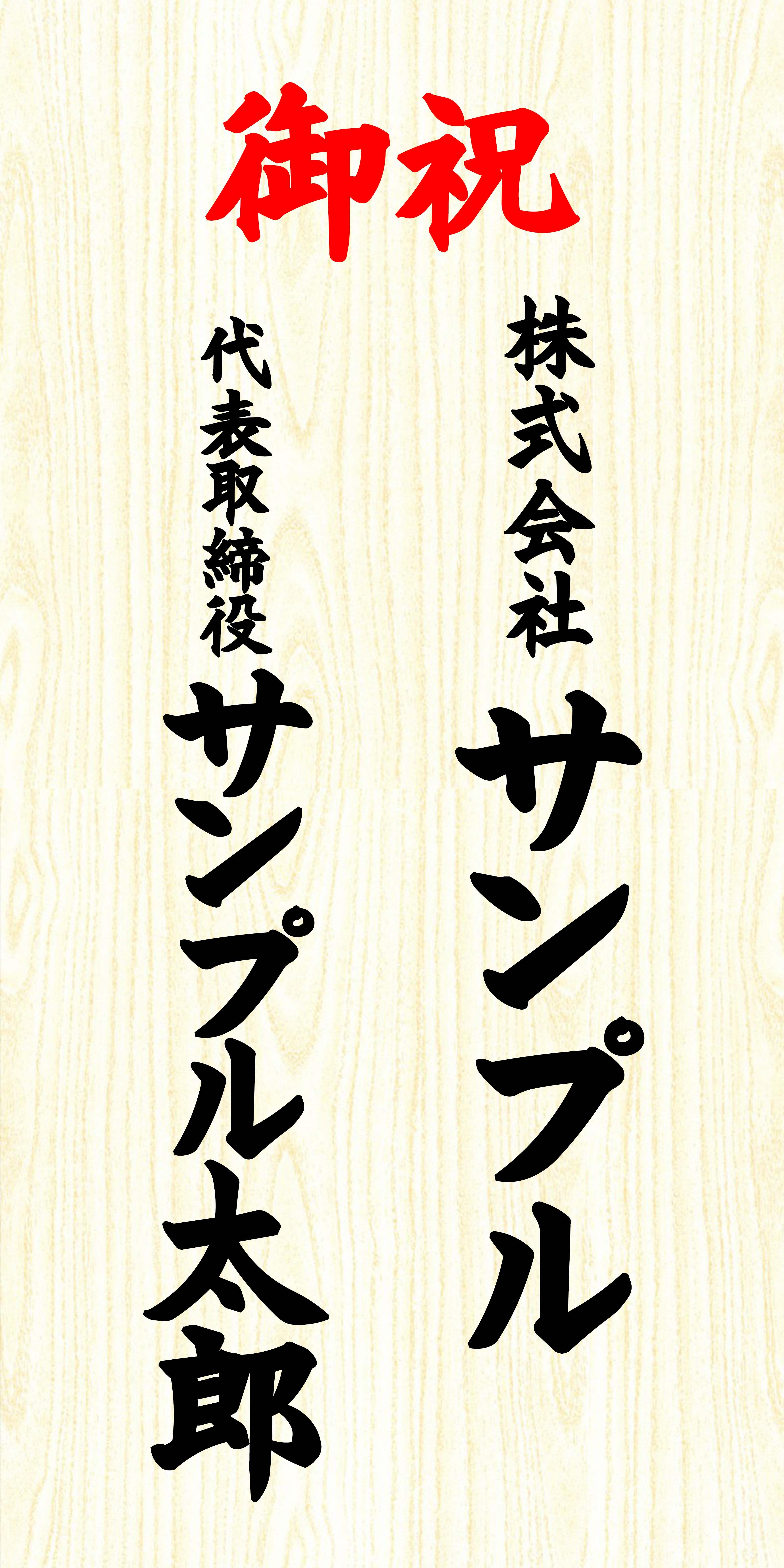 縦書きスタンド花用木目御名札