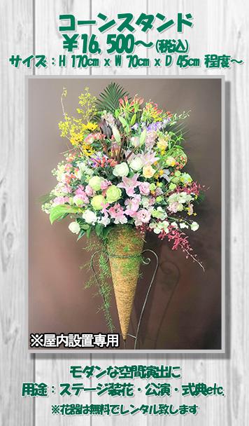 お祝いコーンスタンド花屋内専用