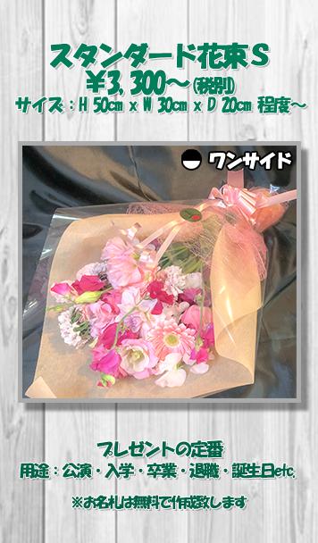 御祝ワンサイドスタンダード花束