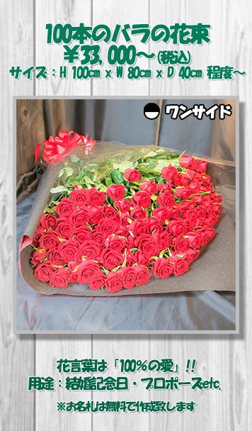 お祝いスタンダードワンサイド花束赤薔薇100本100%の愛